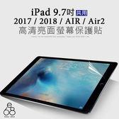 高清 螢幕 保護貼 iPad 9.7吋 五代 / 六代 / AIR / Air2 亮面 平板軟膜 軟貼膜