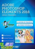 [7美國直購] 2018 amazon 亞馬遜暢銷軟體 Photoshop Elements 2018 Self-Paced DVD Training Course By Simon Sez IT