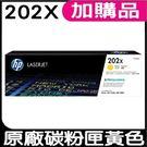 HP 202X CF502X 黃色 原廠碳粉匣 盒裝