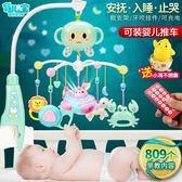 【免運】床鈴嬰兒床鈴音樂旋轉寶寶床頭搖鈴0-6-12個月女孩男孩益智風鈴掛件