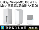 Linksys Velop MX5300 WiFi6 Mesh 三頻網狀路由器-AX5300 全新 WiFi6 Mesh 三頻路由器