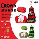 CROWN 皇冠  盥洗包 C-5027  旅遊配件 收納袋  MyBag得意時袋