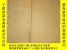二手書博民逛書店清道光初刻本《陸清獻公日記》存一半罕見挺少見 詳情見圖Y190516