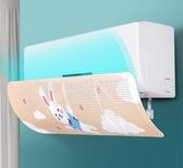 冷氣擋風板 冷氣擋風板防直吹防風罩導遮風板出風口檔冷氣通用冷氣擋板