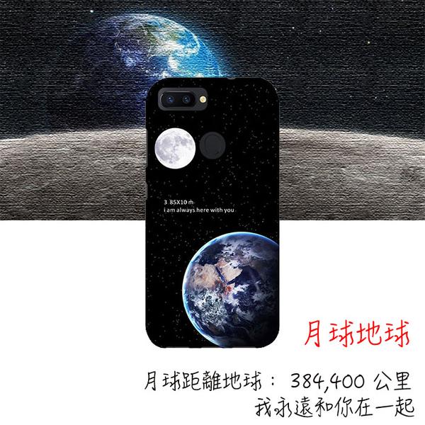 [ZB570TL 軟殼] ASUS ZenFone Max Plus (M1) X018D 手機殼 外殼 保護套 地球月球