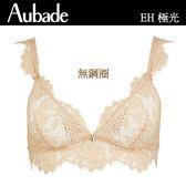 Aubade-極光鑲鑽S-L薄襯無鋼圈內衣(肤)EH
