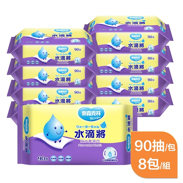 奈森克林 水滴將純水柔濕巾(90抽x8包一組)-濕紙巾 濕巾 超含水 加量不加價 超取限購1組