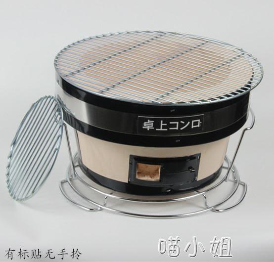 日式燒烤炭爐陶土烤爐家用燒烤爐戶外便攜燒烤爐 igo 喵小姐