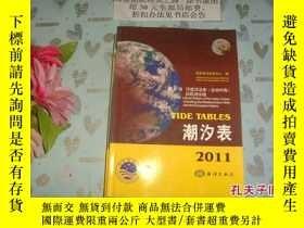 二手書博民逛書店2011罕見潮汐表-第5冊》文泉科學類50914-1,本書不打折