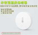 【世明國際】米家溫溼度傳感器 小米溫溼度...