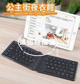電腦鍵盤  折疊藍牙鍵盤 ipad平板安卓手機蘋果iphone通用bluetooth keyboard迷你便攜外接無線小鍵盤