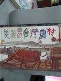 【書寶二手書T2/少年童書_YDT】顏水龍.美麗的台灣農村_江學瀅