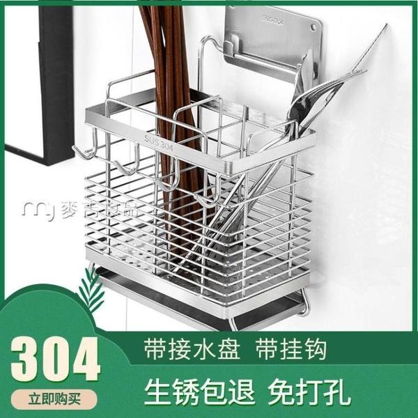 筷子籠不銹鋼廚房掛鉤筷子籠收納盒瀝水置物架防霉家用五金件筷子架 快速出貨