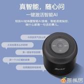 無線藍芽音箱AI智慧人工語音控制插卡小音響手機電腦迷你便攜家用 雅楓居