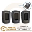 ◎相機專家◎ Saramonic 楓笛 Blink500 Pro B2 一對二無線麥克風套裝 TX+TX+RX 附充電收納盒 公司貨