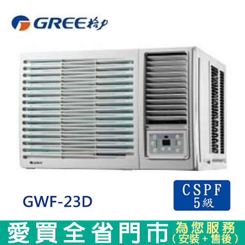 GREE格力3-4坪GWF-23D豪華右吹定頻窗型冷氣 含配送到府+標準安裝【愛買】