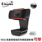 E-books W16 高畫質隨插即用網...