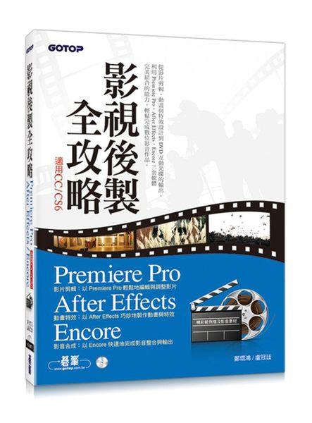 影視後製全攻略:Premiere Pro/After Effects/Encore (適用CC/CS6)