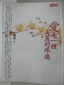 【書寶二手書T1/短篇_BGT】愛是一種美麗的疼痛_劉墉