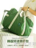 折疊旅行包女手提包韓版輕便大容量短途旅游包登機包旅行袋行李包 晴川生活館