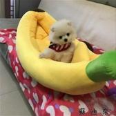 狗窩-泰迪寵物棉窩 香蕉窩