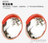 60cm 室外交通廣角鏡凹凸鏡道路球面鏡轉角彎鏡凸面防盜鏡igo 時尚芭莎
