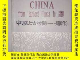 二手書博民逛書店CHINA罕見from Earliest Times to 18
