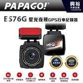 【PAPAGO】ES76G 星光夜視GPS行車記錄器 *區間測速/Sony感光元件/停車監控/縮時錄影