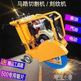 500型小型汽油柴油電動馬路切割機混凝土公路路面水泥地面切縫機igo『櫻花小屋』
