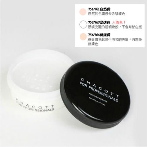 日本 Chacott 完妝蜜粉 170g 晶透白/自然膚/健康膚【BG Shop】3款供選