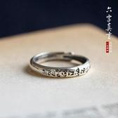 一念家泰國手工六字真言男女款辟邪開口925純銀尾戒食指戒指 雙十二全館免運
