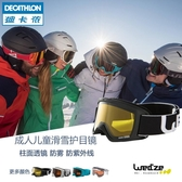 迪卡儂滑雪護目鏡防風防霧成人兒童雙層滑雪眼鏡雪地裝備WEDZE2 奇思妙想屋