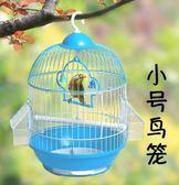鳥籠鳥籠虎皮小型鳥籠子文鳥珍珠鳥鸚鵡相思鐵藝金屬通用鳥籠外帶小號