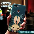 OPPO R15/R11S/R11系列 ...