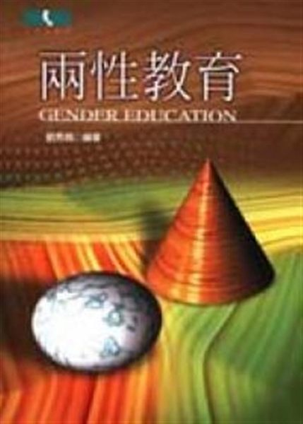 (二手書)兩性教育