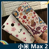 Xiaomi 小米 Max 2 卡通浮雕保護套 軟殼 彩繪塗鴉 3D風景 立體超薄0.3mm 矽膠套 手機套 手機殼