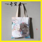 INS插畫可愛兔子帆布包文藝清新動物定制單肩手提拎包購物袋女AK