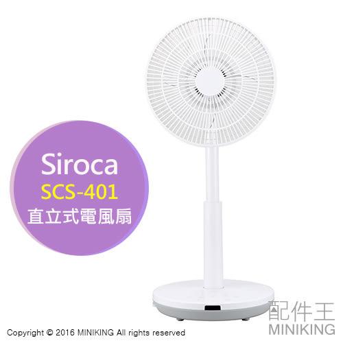 【配件王】日本代購 siroca SCS-401 直立式 電風扇 電扇 立扇 可逆向運轉 換氣扇