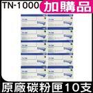 BROTHER TN-1000 黑色 原廠碳粉匣 x10
