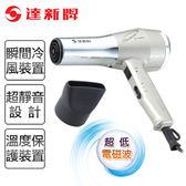 【達新牌】吹風機 超低電磁波 專業吹風機 銀色 (TS-1293G)【SV7671】快樂生活網