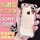 SONY Xperia 10 Plus XZ3 XZ2 XZ1 XA Ultra XA2 XA1 L3 L2 Premium 手機殼 水鑽殼 客製化 訂做 眼鏡貓咪 條鑽邊框