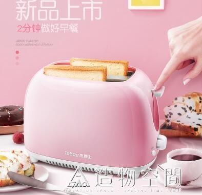 杰博士TR-1020吐司機早餐多士爐土司家用小型全自動烤面包片機 220vNMS名購居家