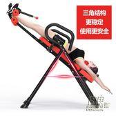 倒立神器家用牽引器增高女用倒掛器瑜伽拉伸健身器材小型倒立機CY 自由角落