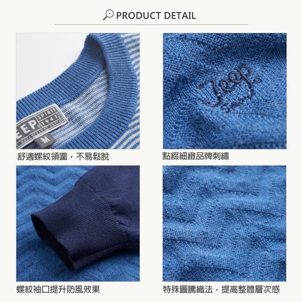 【JEEP】漸層修身長袖針織衫 (藍色)