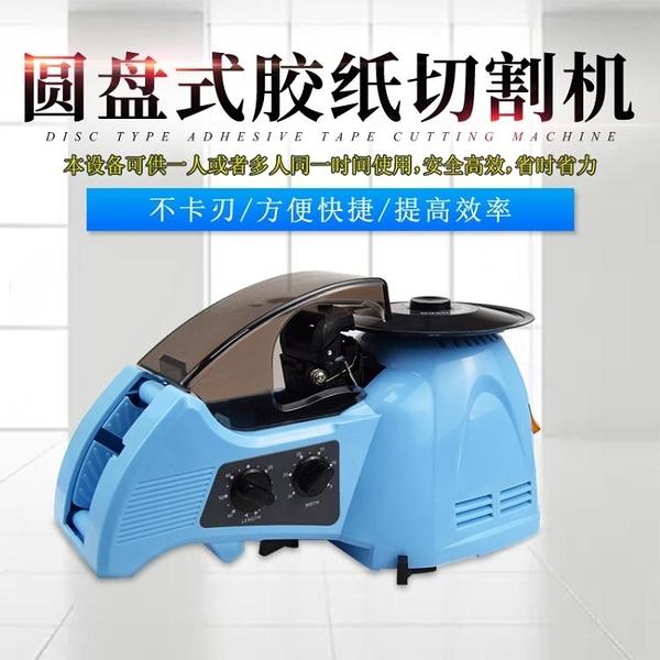先望轉盤圓盤式膠紙機ZCUT-3雙面膠高溫膠帶膠紙切割機自動切割 小山好物