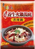東方韻味-養生火鍋湯底(香辣包)