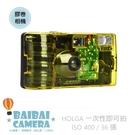 HOLGA 黃色濾鏡 即可拍 彩色負片 傳統膠卷 傻瓜相機 膠卷相機 照相機 ISO400 36張 底片機 LOMO相機