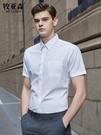 白襯衫男短袖免燙修身抗皺商務上班工作服寸夏季職業正裝男士襯衣『潮流世家』