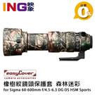 【6期0利率】easyCover 砲衣 for Sigma 60-600mm Sports(森林迷彩)橡樹紋鏡頭保護套 Lens Oak
