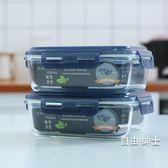 玻璃飯盒微波爐適用玻璃碗帶蓋保鮮盒長方形飯盒便當盒 交換禮物